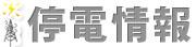 TEPCO : 停電…